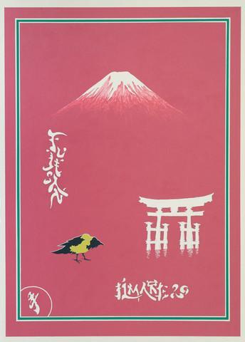 Juliste - Fuji tulivuori ja varis