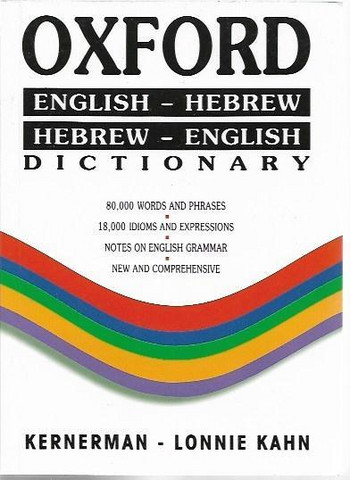 Levy Ya´acov (ed.):  English-Hebrew Hebrew-English Dictionary