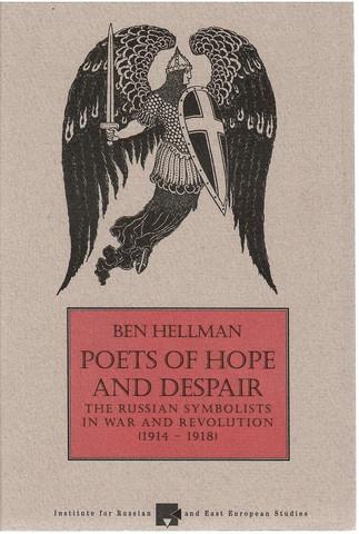 Hellman, Ben: Poets of Hope and Despair