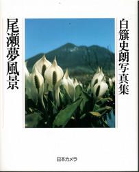 Shiro Shirahata: Oze Yume Scenic Shiro Shirahata Photobook
