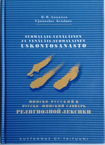 Avtsinov, Vjatšeslav: Suomalais-venäläinen ja venäläis-suomalainen uskontosanasto