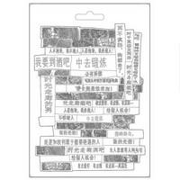Muotti - 21 x 15 cm - Sir Vagabond in Japan Writings