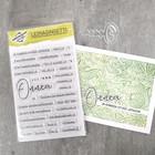 Korttipaja.fi - Onnentoivotuksia, Leimasinsetti +stanssi