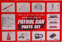 Patrol Car parts Set 1:24