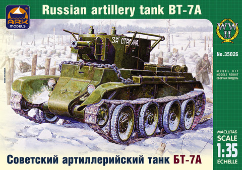 Russian artillery light tank BT-7A, 1:35