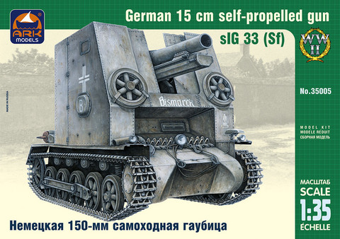 German 15cm Self-Propelled Gun sIG 33 (sf), 1:35