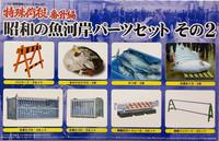 Fish Market Parts, 1:32