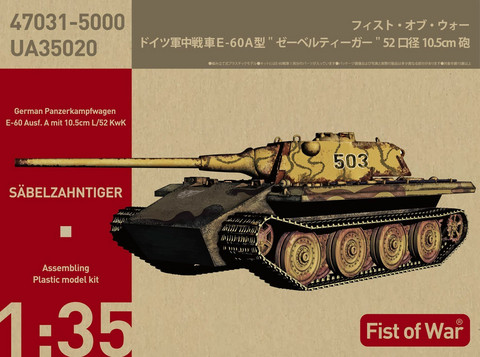 German Heavy tank