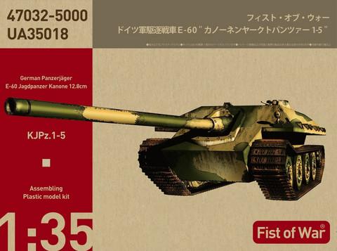 German Panzerjäger E60 Jagdpanzer Kanone 12.8cm, 1:35 (pidemmällä toimitusajalla)