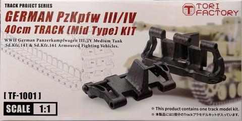 German Pz.Kpfw III / IV 40cm Track (Mid Type) Kit 1:1