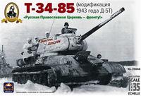 Soviet Medium Tank T-34-85, 1:35