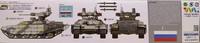 BMPT-72 (Terminator II), 1:35 (pidemmällä toimitusajalla)
