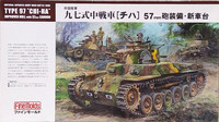 Imperial Japanese Army Type 97