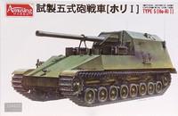 Imperial Japanese Army Experimental Gun Tank Type 5 (Ho-Ri I), 1:35