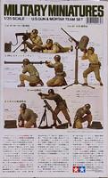 U.S. Gun & Mortar Team Set, 1:35