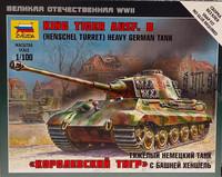 German Heavy Tank King Tiger Ausf.B (Henschel Turret), 1:100