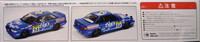 Toyota Corolla Levin AE92 '89 Spa 24 Hours, 1:24