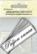 JK Primeco: Paljon Onnea musta  - leikekuviopakkaus