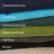 Hupullinen pellavahuivi Alppiruusu