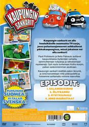 Kaupungin sankarit 12: Kykykilpailu dvd