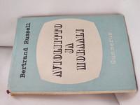 Bertrand Russell - Avioliitto ja moraali (1951)