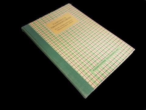 Kirja (Vaihtelua vihannesruokiin - Hyviä helppovalmisteisia vihannesruokien ohjeita)