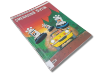 Kierrätyssarjakuva (Pikon ja Fantasion seikkailuja 25 - Omenaviiniä tähtiin)
