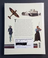 Kierrätyskirja (Chris McNab - Sata asetta joilla tehtiin historiaa)