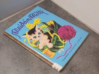 Lasten kierrätyskirja (Tammen Kultaiset Kirjat 1 - Meidän Mirri)
