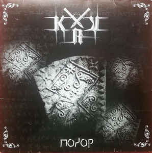Krv – Ponor (LP, New)