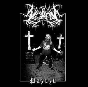 Norns ‎– Pazuzu LP (new)