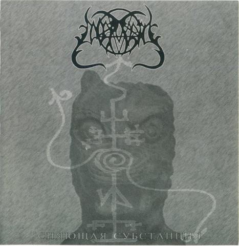 Odor Mortis - Shining Substance (CD, New)