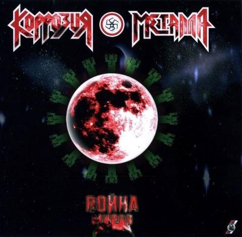 Korrozia Metalla - War of the Worlds (new)