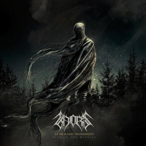 Khors - За Межами Тваринного (Beyond The Bestial)  (CD, new)