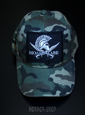 Molon labe -green camo cap