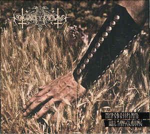 Nokturnal Mortum – Мировоззрение Weltanschauung (CD, uusi)