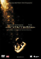 Catacombs (DVD, used)