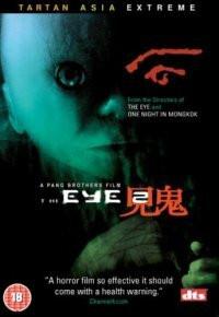 The Eye 2 (DVD, used)