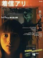 Takashi Miike's One Missed Call (DVD, käytetty, EI FIN SUB) eri kansi kuin kuvassa!!!