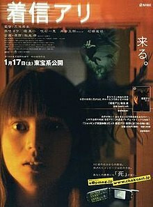 Takashi Miike's One Missed Call (DVD, used, engl)