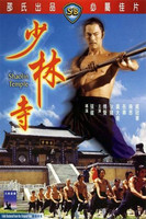 Shaolin Temple (DVD, käytetty)