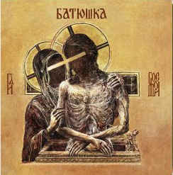 Батюшка (2) – Hospodi (CD, new)
