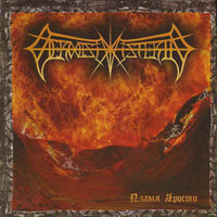 Vermis Mysteriis ‎– Пламя Ярости = The Flame Of Hate (CD, new)