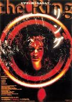 Ring (DVD, käytetty)