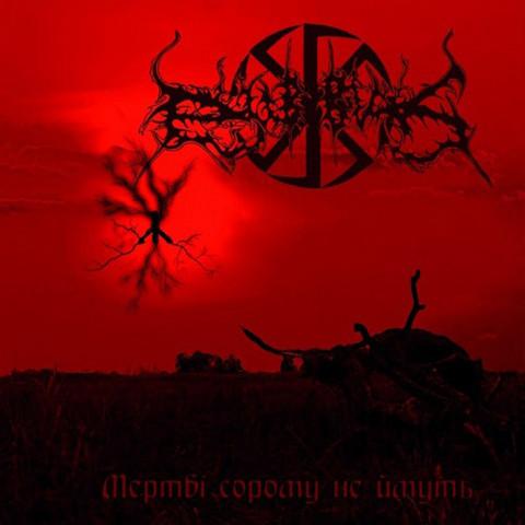 Dub Buk – Мертві Сорому Не Ймуть (CD, new)