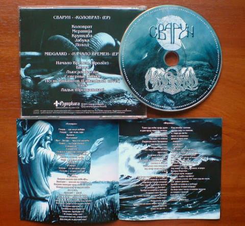 Сварун, Midgaard  – Начало Времен / Коловрат (CD, new)