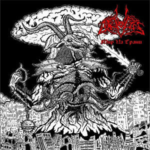 Arktotus – Мир На Грани (CD, used)