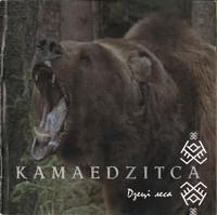 Kamaedzitca – Дзецi Леса (CD, new)
