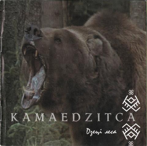 Kamaedzitca – Дзецi Леса (CD, uusi)
