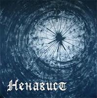 Nenavist - Nenavist (CD, New)